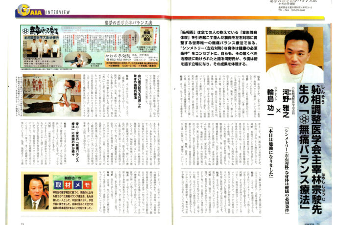 かわの療院の院長と輪島功一さんの対談記事(GAIA取材記事)